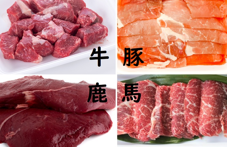 牛豚鹿馬の生肉